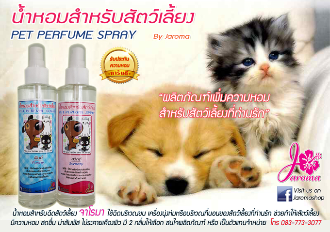 Pet perfume spray