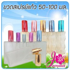 Glass  Bottle Spray 50-100ml