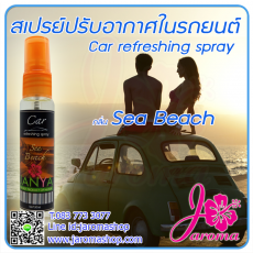 sea beach 30ml